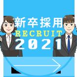 新卒採用2021