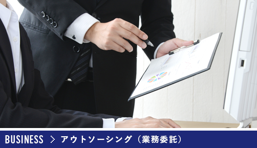 BUSINESS アウトソーシング(業務委託)