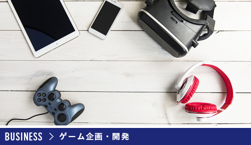 BUSINESS ゲーム企画・開発