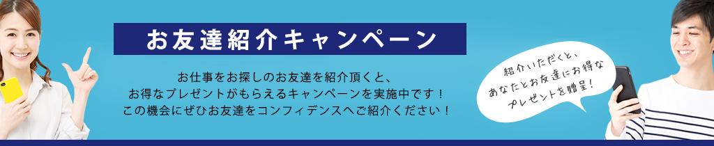 CAMPAIGN お友達紹介キャンペーン