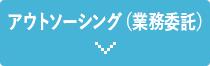 アウトソーシング(業務委託)