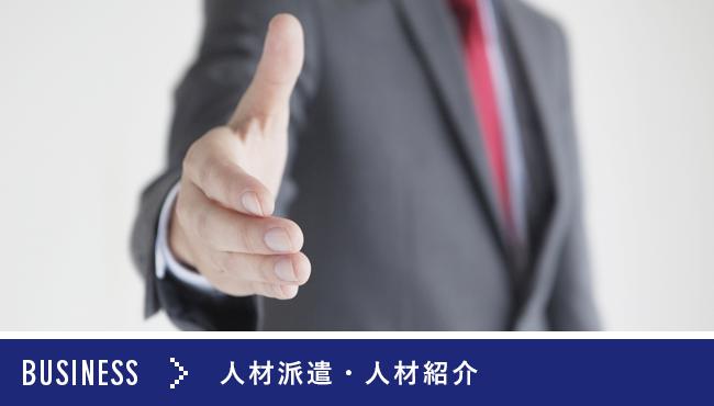 BUSINESS 人材派遣・人材紹介
